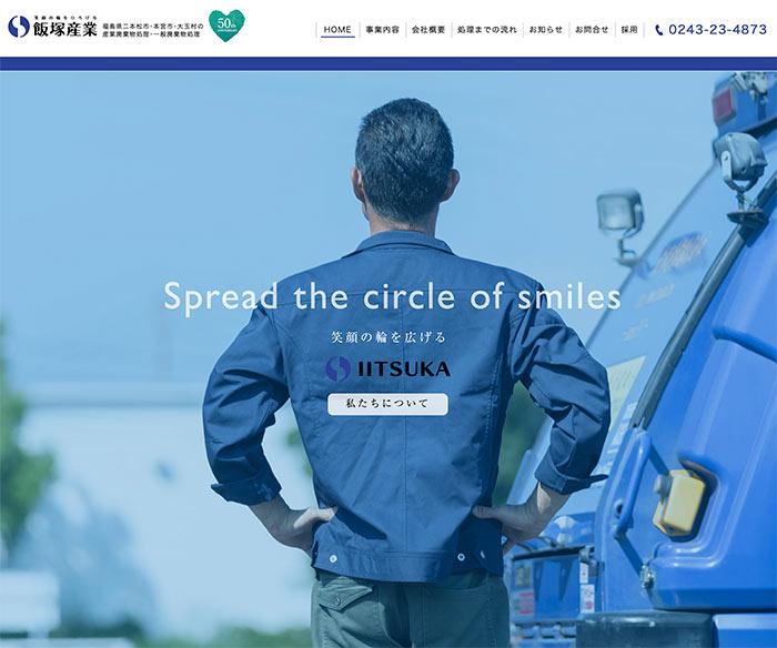 飯塚産業 ホームページ