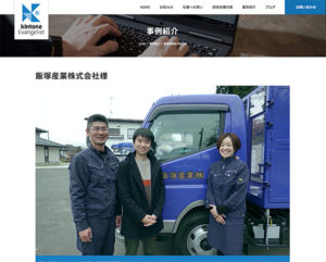 kintone 飯塚産業