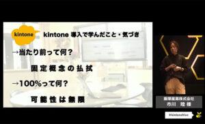 kintone hive 2021